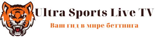 Академия беттинга на UltraSportsLive: как делать ставки на спорт 20121 и что такое ставки на спорт